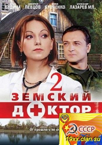 Земский доктор 2 Продолжение (2012)