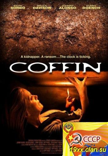 Гроб / Coffin (2011)