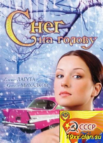 Снег на голову (2009)