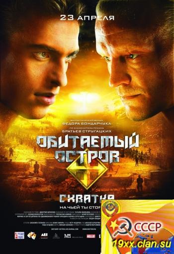 Обитаемый остров: Схватка (2009)