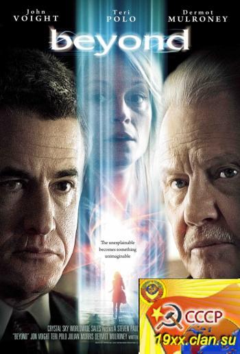 За гранью / Beyond (2012)
