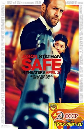 Трейлер - Защитник / Safe (2012)