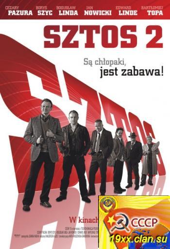 Штрих 2 / Sztos 2 (2011)