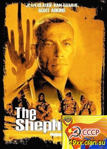 Специальное задание / Пастух / The Shepherd: Border Patrol (2008)