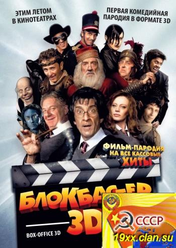 Блокбастер / Box Office (2011)