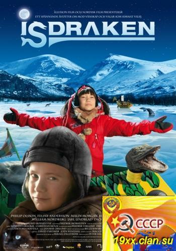 Ледяной дракон / Isdraken (2012)