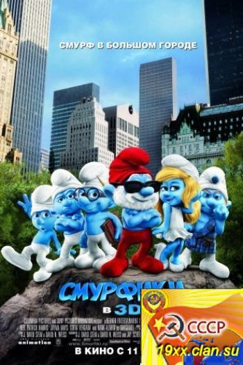 Смурфики / The Smurfs