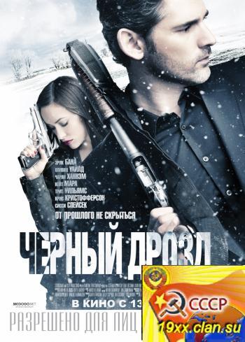 Черный дрозд / Deadfall (2012)