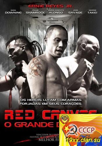Красный холст / The Red Canvas (2009)