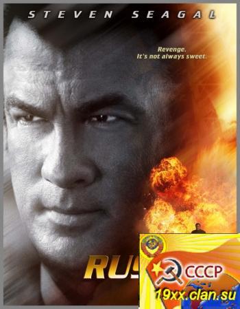 Руслан / Driven to Kill (2009)