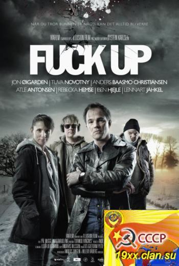 Большая неудача / Fuck Up (2012)