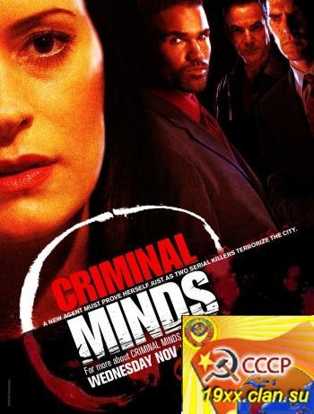 Мыслить как преступник 8 сезон / Criminal Minds (2012)