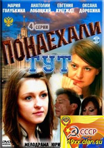 Понаехали тут (2011)