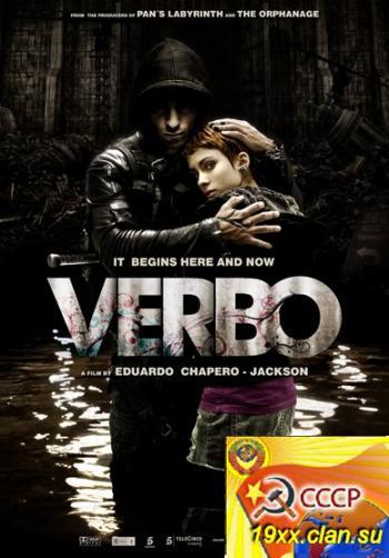Вербо / Verbo (2011)