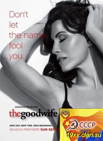Хорошая жена 4 сезон / The Good Wife 4 season (2012)