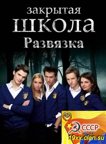 Закрытая школа 5 сезон Развязка (2012)