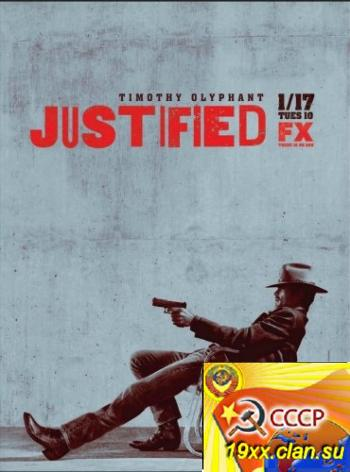 Правосудие / Justified 3 сезон (2012)