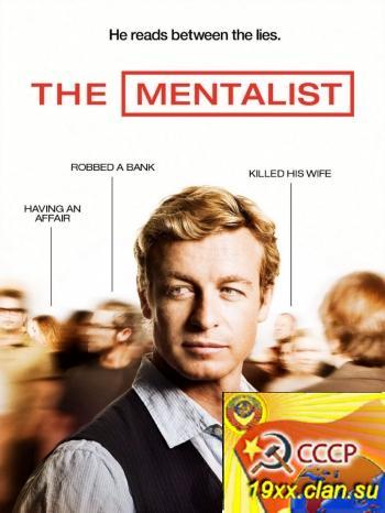 Менталист 5 сезон / The Mentalist (2012)