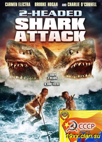Атака двухголовой акулы (2012) DVDRip