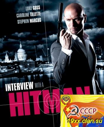 Интервью с убийцей / Interview with a Hitman (2012)