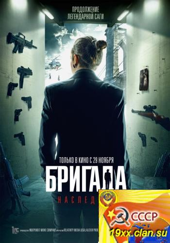 Бригада. Наследник (2012)