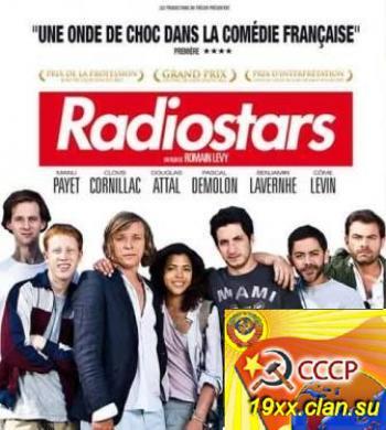 Радиоведущие / Радиозвёзды / Radiostars (2012)