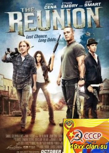 Воссоединение (2011)
