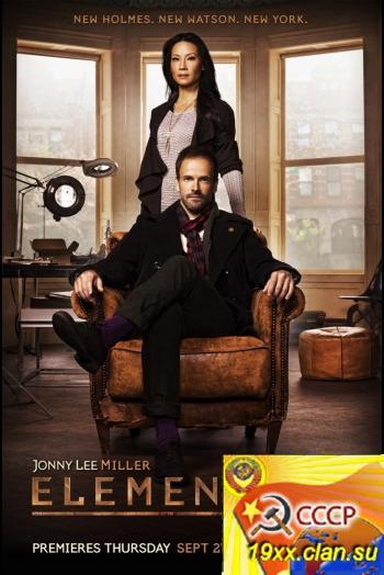 Элементарно 1 сезон / Elementary (2012)