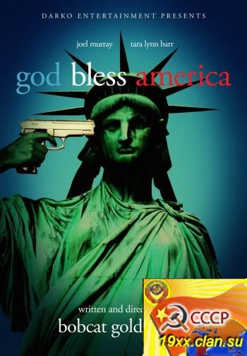 Боже, благослови Америку / God Bless America (2012)