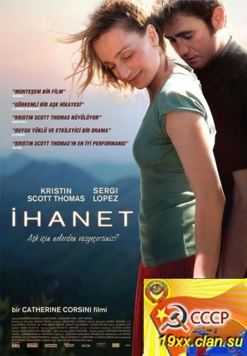 Влечение / Partir (2009)