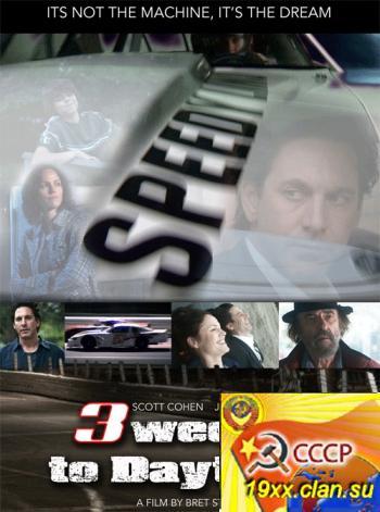 Три недели, чтобы попасть в Дайтону / 3 Weeks to Daytona (2011)
