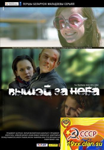 Выше неба / Вышэй за неба (2012)
