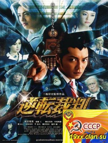 Адвокат-ас / Ace Attorney (2012)