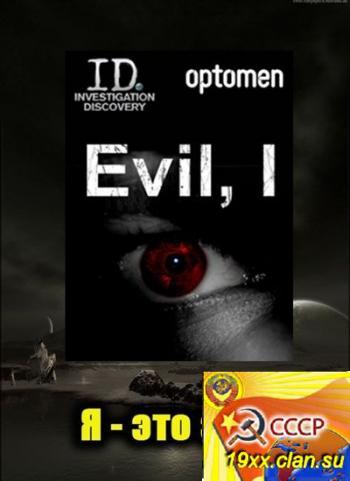 Я – это зло / Evil, I (2012)