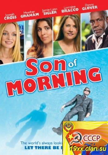 Сын утра