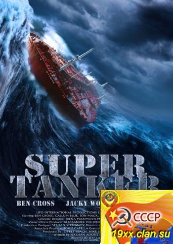 Супертанкер
