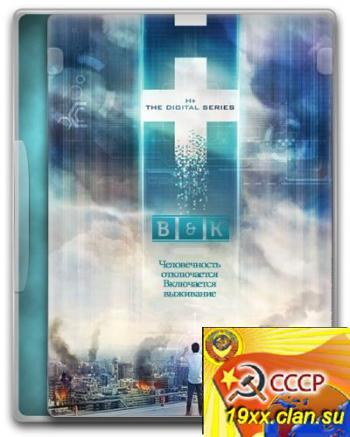 Эйч Плюс (Трансгуманизм) 1 сезон / H+ (2012)