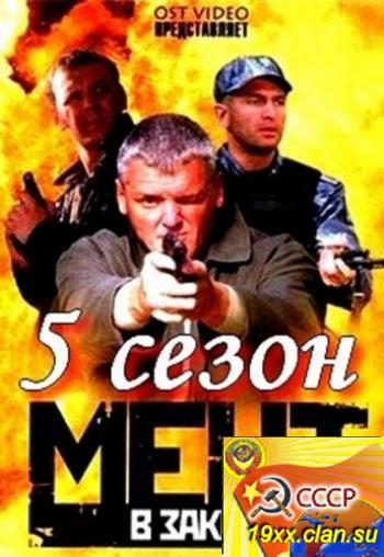 Мент в законе 5 сезон (2012)
