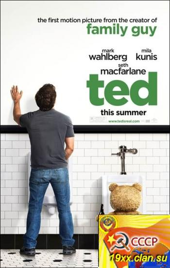 Третий лишний / Ted (2012)