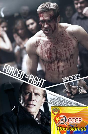 Боец поневоле / Forced to Fight (2011)