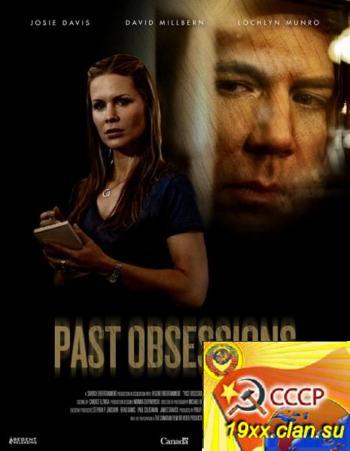 Наваждения прошлого / Past Obsessions (2011)