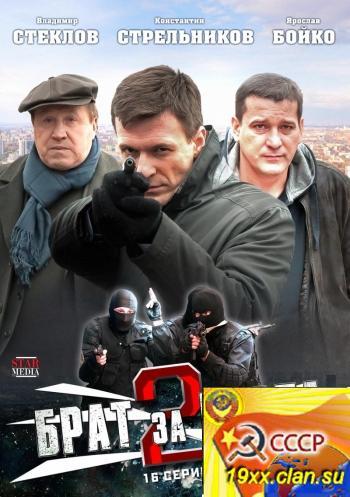 Брат за брата-2 (2012)