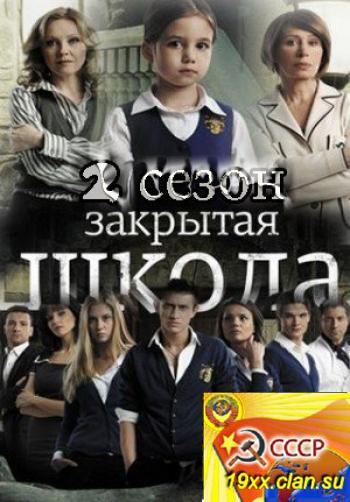 Закрытая школа 2 сезон 12 серия смотреть онлайн