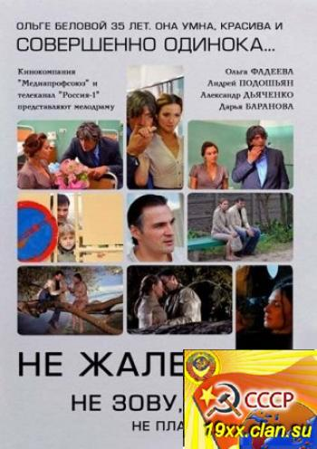 Не жалею, не зову, не плачу (1-4 серии) (2012) SATRip