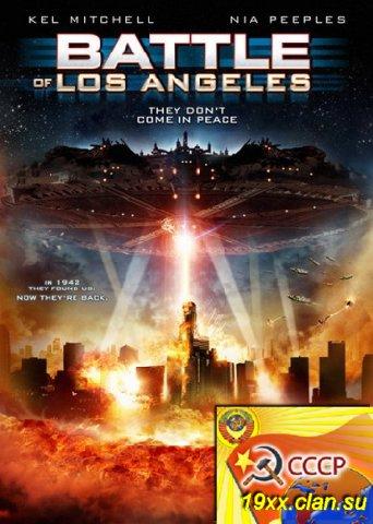 Битва за Лос-Анджелес / Battle of Los Angeles