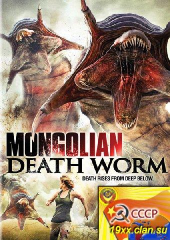 Битва за сокровища / Mongolian Death Worm