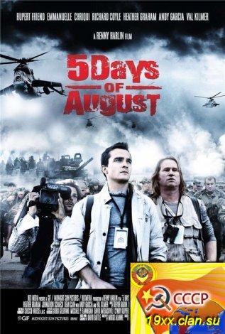 пять 5 дней в августе / 5 Days of August