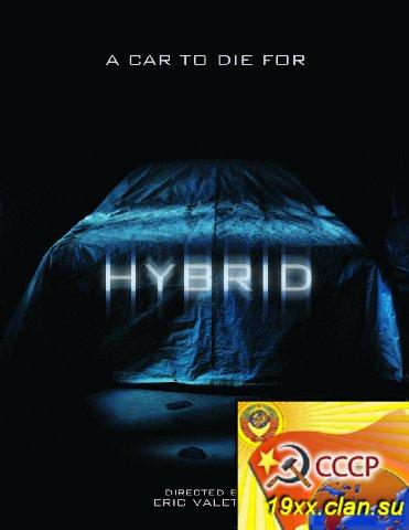 Гибрид / Hybrid