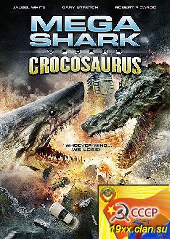 Мега - Акула 2: против Крокозавра / Гибель Титанов / Mega Shark vs Crocosaurus