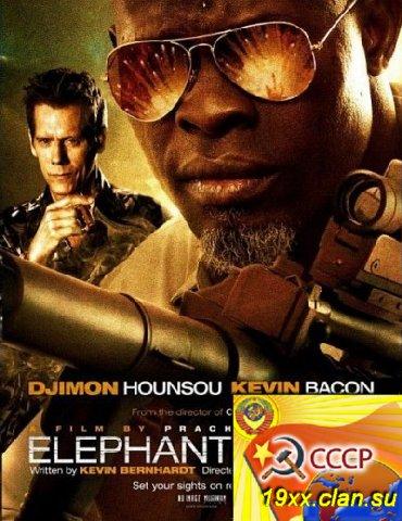 Белый слон / Elephant White